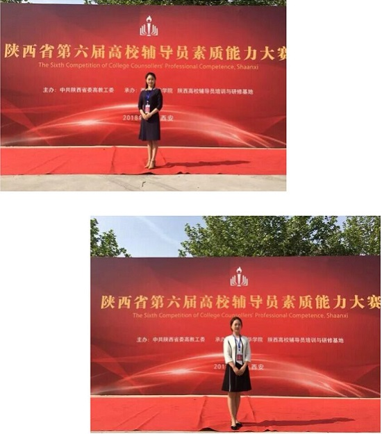 XISU's Counselors Awarded in Shaanxi Provincial College C...